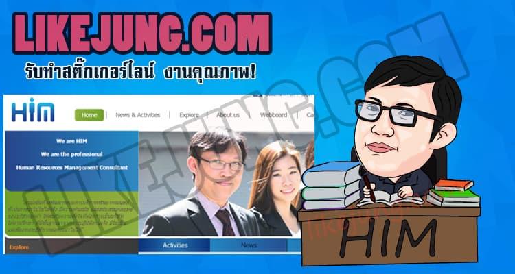 ลูกค้าเรา พี่พู่ แห่ง him Co.,Ltd