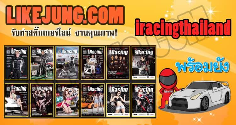 ลูกค้าเรา  iracingthailand