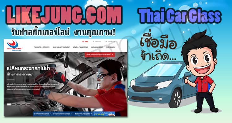ล.ค. สติ๊กเกอร์ไลน์ Thai car glass