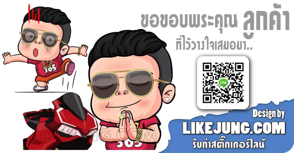สติ๊กเกอร์ไลน์ Mr.Pong! Design by Likejung.com