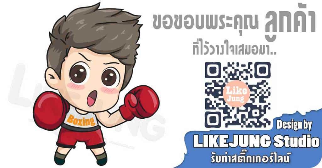 Sticker Line นักมวยน้อย