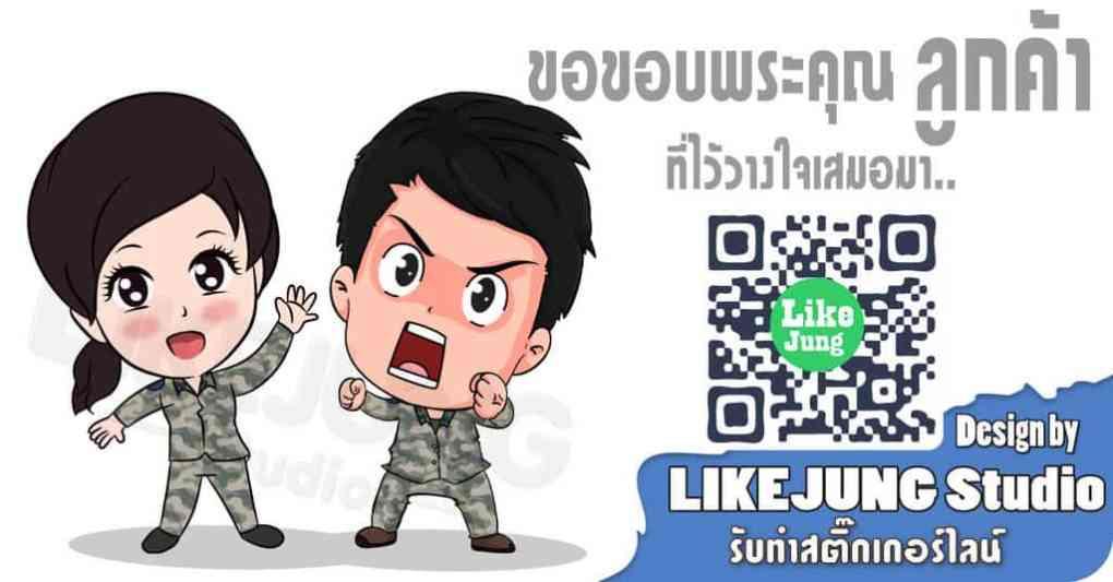 Sticker Line พี่กานต์ อาสาสมัคร