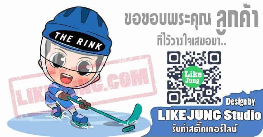 The Rink รับทำสติ๊กเกอร์ไลน์ bY LIKEJUNG.COM