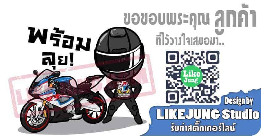 Bigbike Line Sticker สติ๊กเกอร์ไลน์ กลุ่มบิ๊กไบค์
