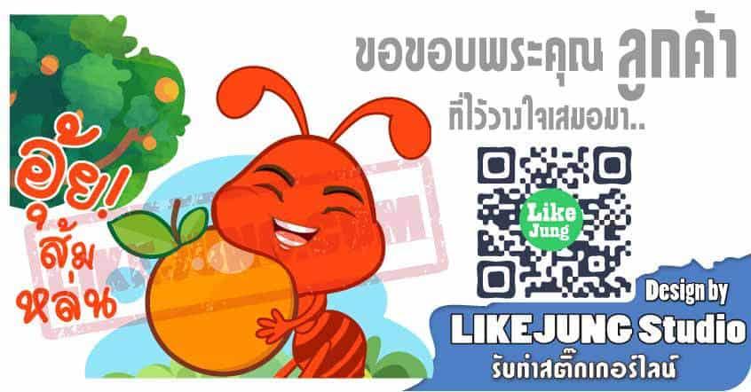 Sticker Line สมาคมศิษย์เก่ามหาวิทยาลัยเทคโนโลยีพระจอมเกล้าธนบุรี