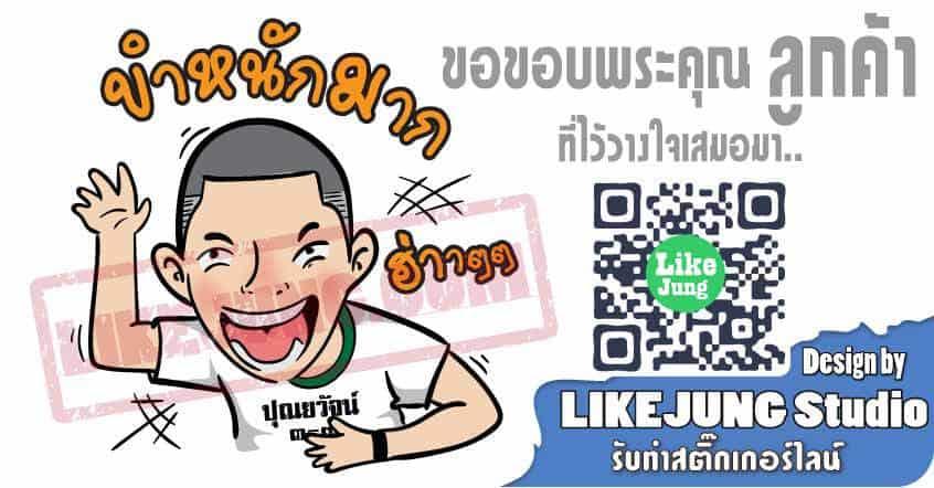 โรงเรียนเตรียมทหาร สติ๊กเกอร์ไลน์ Sticker Line