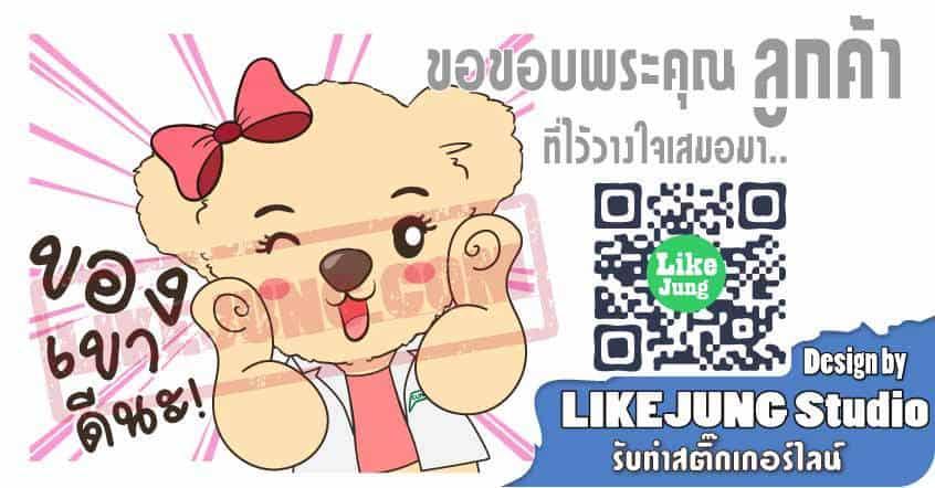 หมีแลป สติ๊กเกอร์ไลน์ Sticker Line