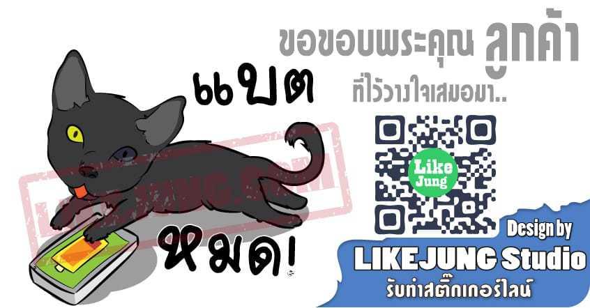 สติ๊กเกอร์ไลน์แมวดำ น่ารักมาโหลด