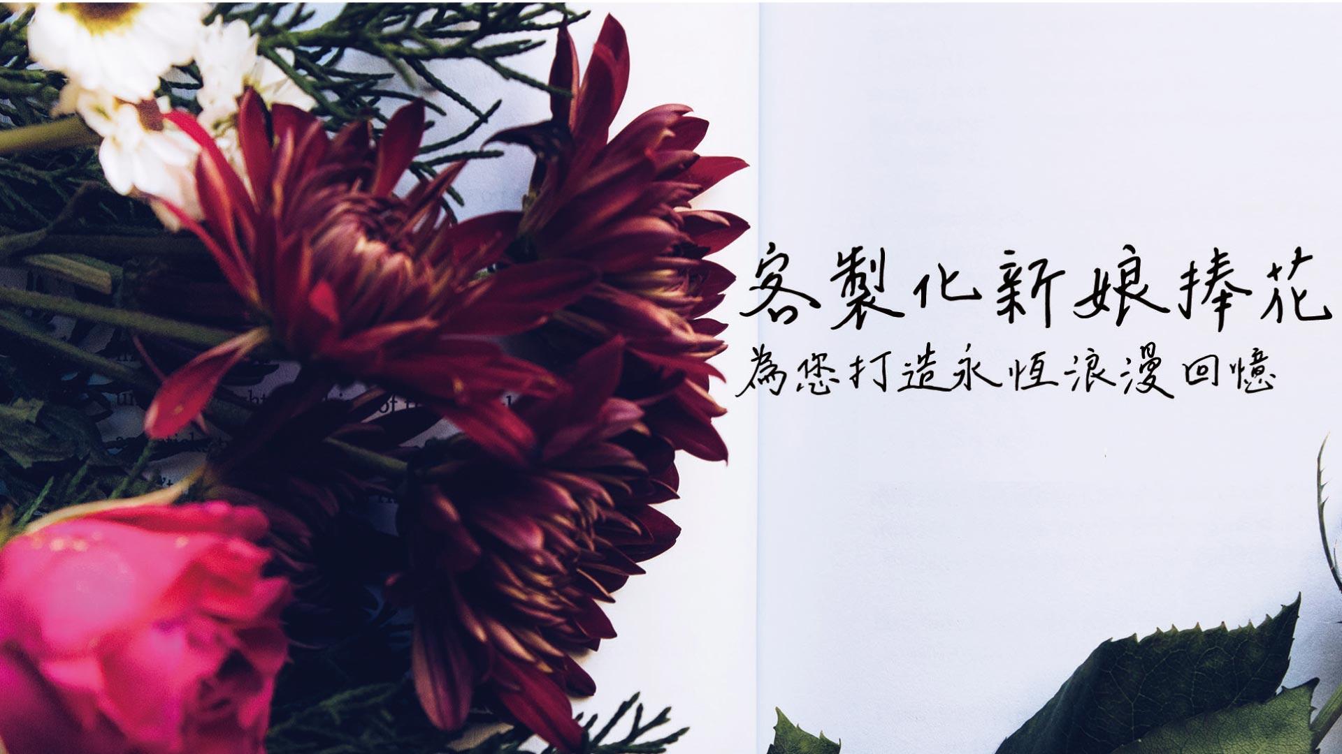台北新娘捧花設計,喜歡生活乾燥花店