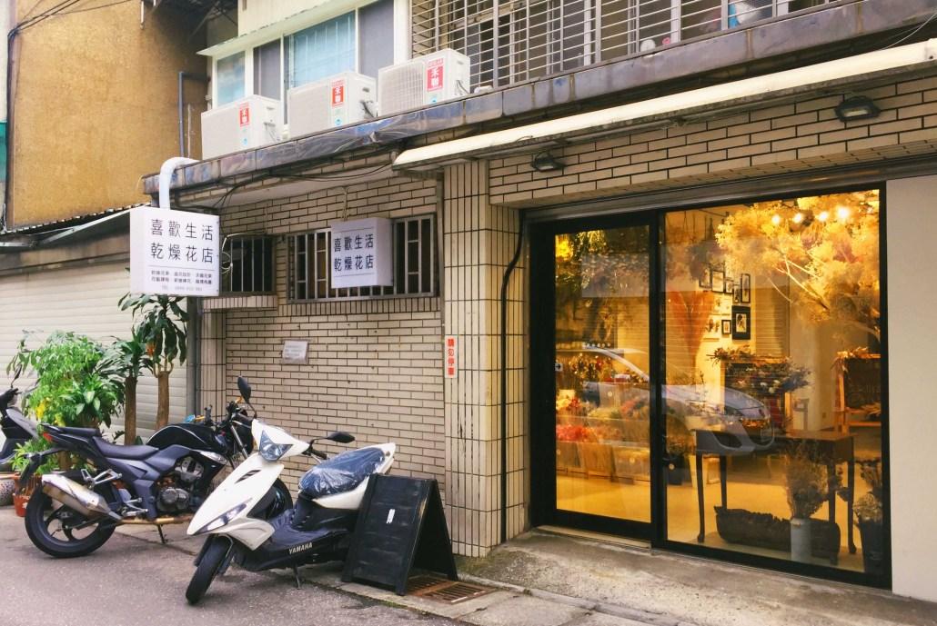 永生花台北推薦-喜歡生活乾燥花店店門口