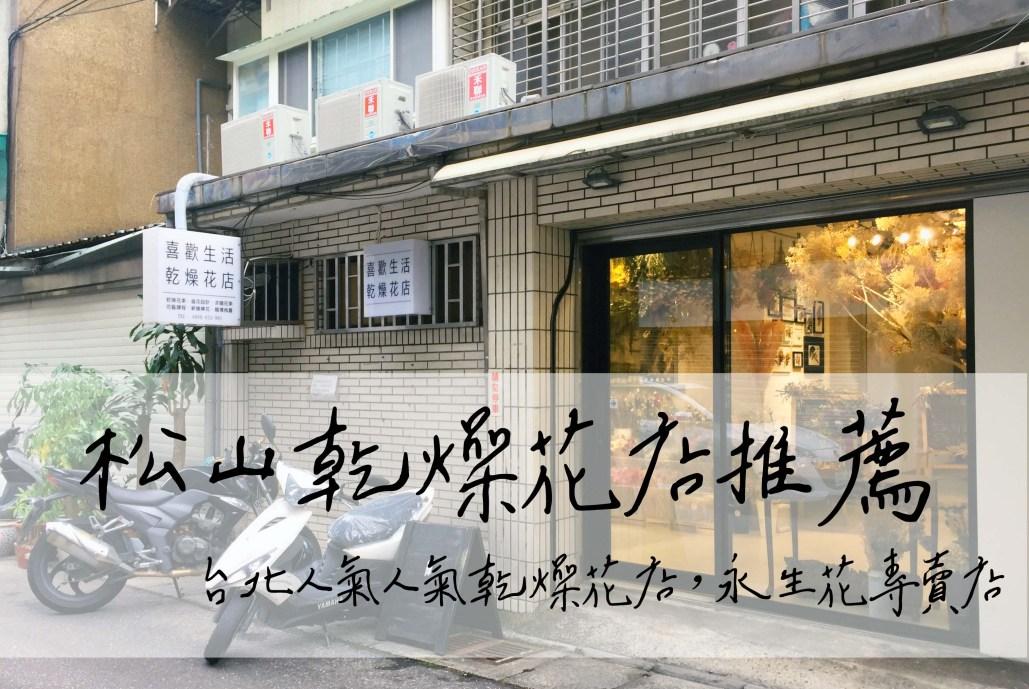 松山乾燥花店推薦,台北松山區永生花店推薦