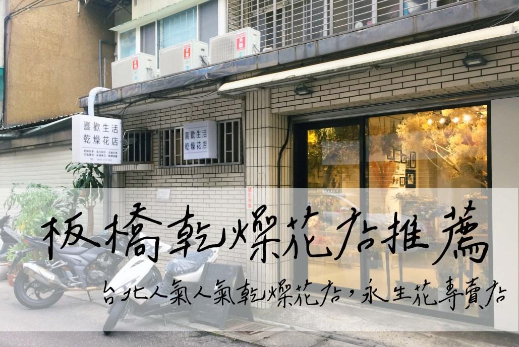 板橋乾燥花店推薦,台北板橋乾燥花哪裡買