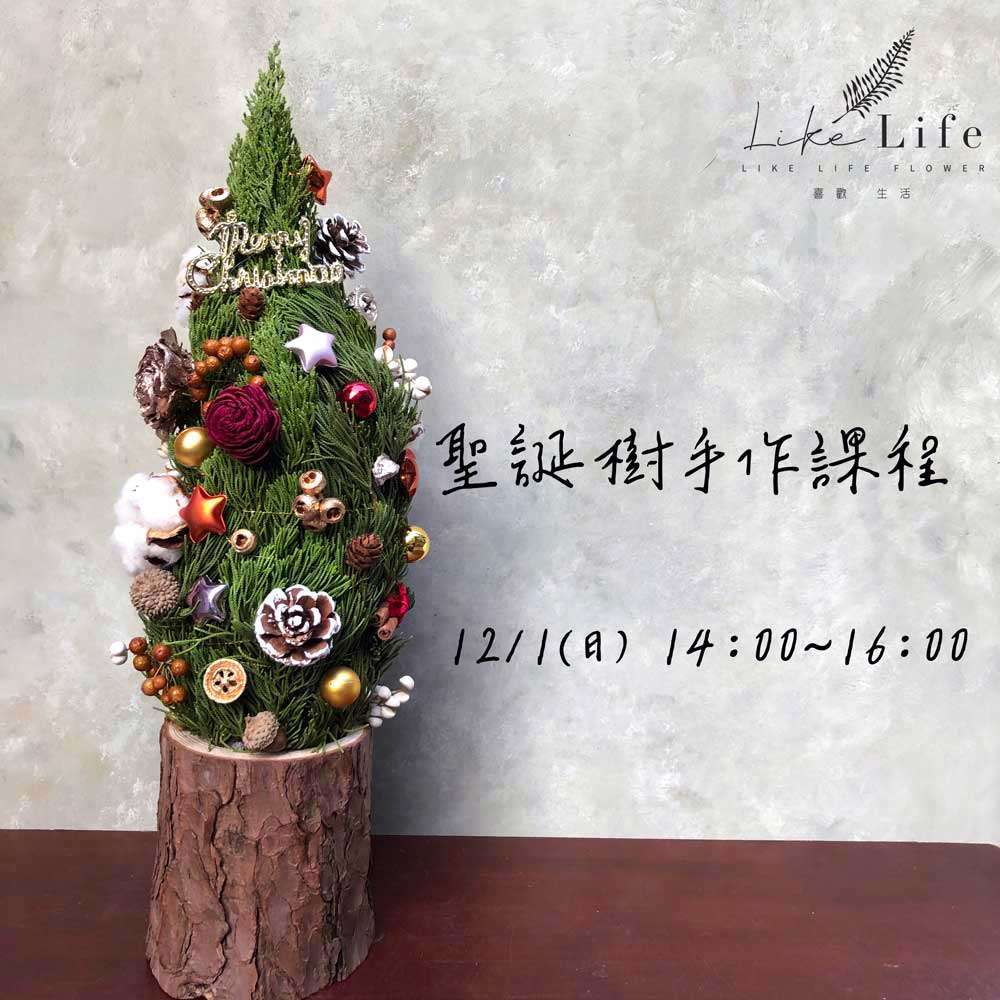 聖誕樹花藝教學