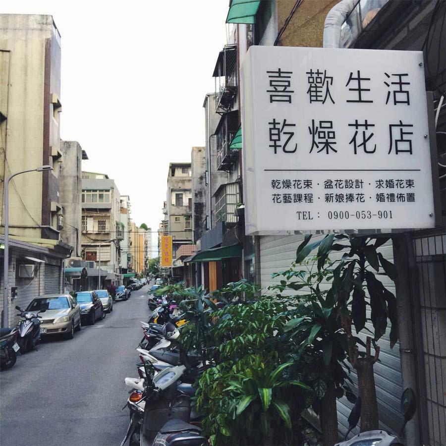 代客送花台北-喜歡生活乾燥花店,台北送花推薦