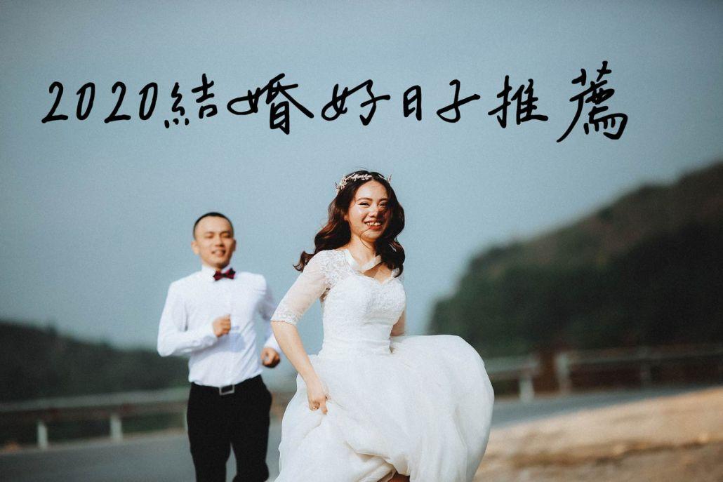2020結婚好日子推薦,結婚登記好日子推薦