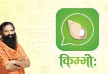 kimbho app and baba ramdev