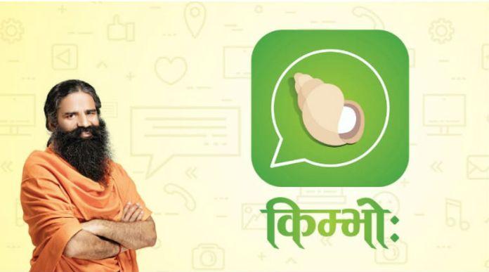 kimbho app and baba ramdev