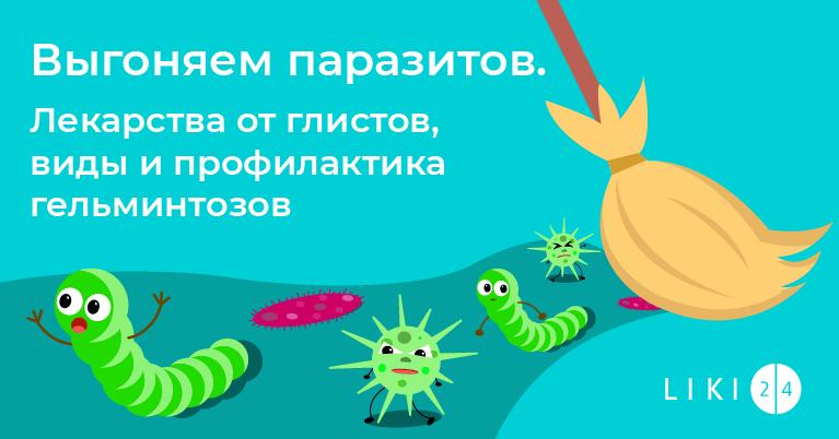 粘贴寄生虫。来自蠕虫,类型和预防蠕虫的药物