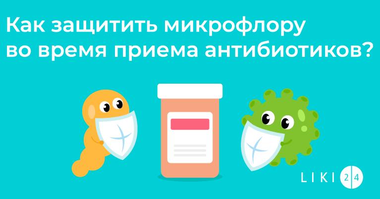 Jak chronić mikroflorę podczas przyjmowania antybiotyków?
