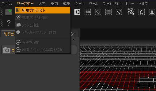 GoogleEarthPhotogrammetry_04