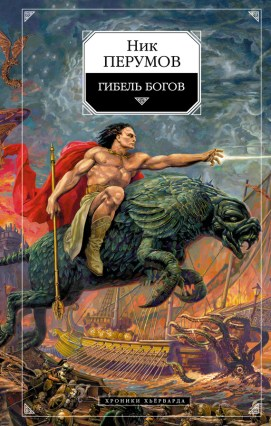 06162435_cover-elektronnaya-kniga-nik-perumov-gibel-bogov-kniga-hagena