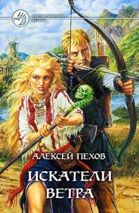 aleksej_pehov__iskateli_vetra