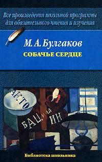 mihail_bulgakov__sobache_serdtse