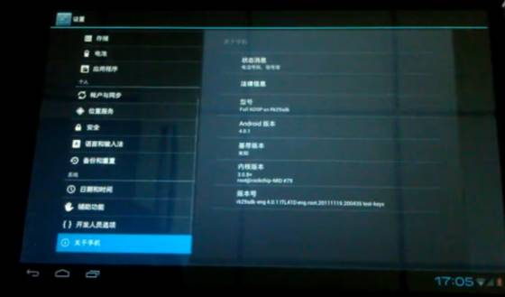 Rockchip Android 4.0