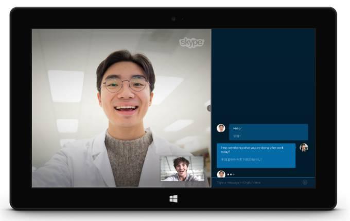 skype translate chinese