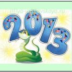 Как встречать новый 2013 год