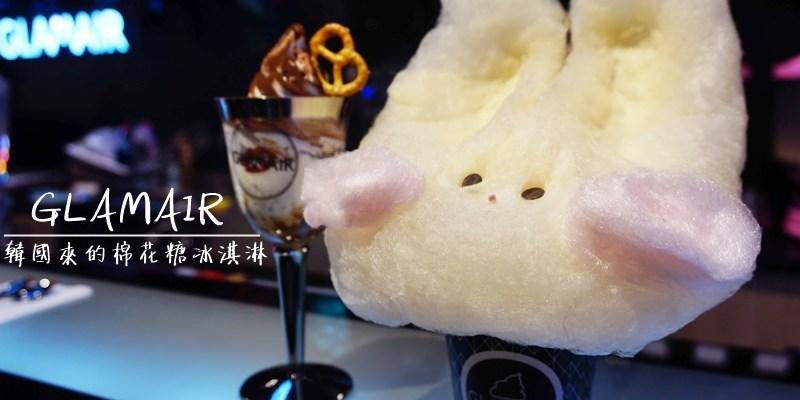 台北甜點 韓國超夯兔子烏雲棉花糖冰淇淋! 信義A11GLAMAIR 捨不得吃啊!