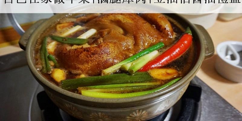 年菜食譜|滷腿庫肉食譜 豆油伯純釀金桂醬油 甘田金桂健康醬油禮盒