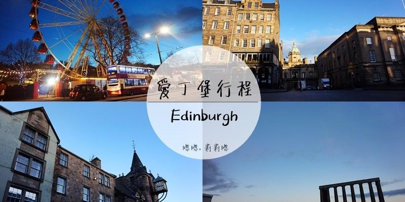 2021蘇格蘭愛丁堡自由行全攻略 景點行程交通住宿懶人包,高地一定要去!