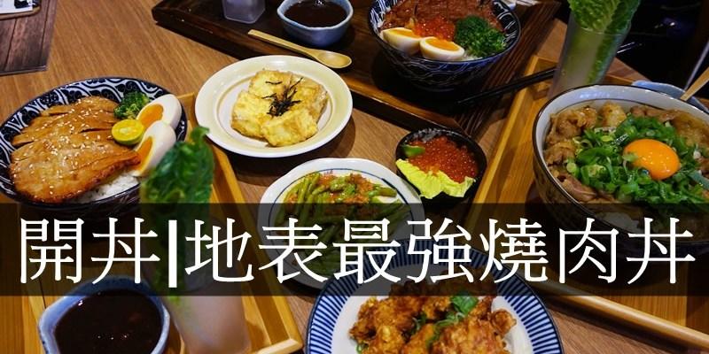 新竹開丼|地表最強燒肉丼 開丼竹科店 大推無雙牛排丼!