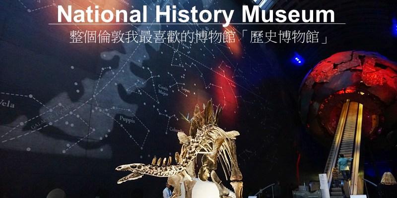 【倫敦免費景點】自然歷史博物館交通、必看恐龍 英國最喜歡的博物館!