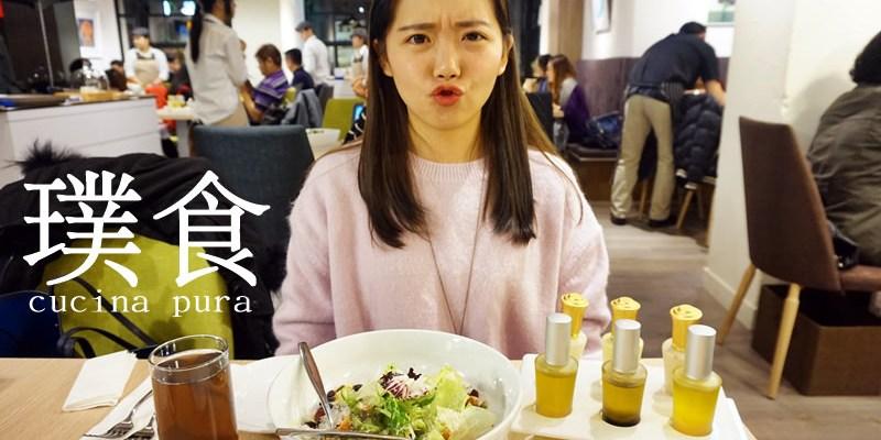 東區蔬食|璞食Cucina pura義大利餐廳推薦 新鮮食材吃了好瘦無負擔