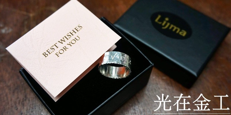 台北銀戒|手作戒指體驗 光在金工 親手印上最想說的話。