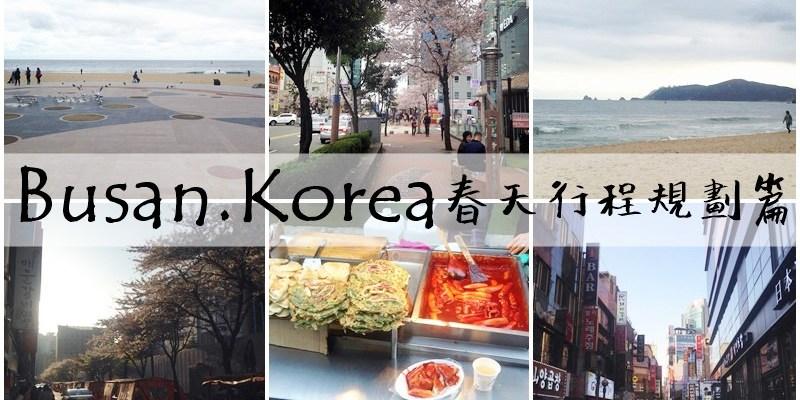 2016釜山自由行|春天櫻花油菜花 行程規劃(含預算、住宿、景點路線)