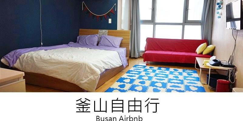 釜山自由行|Airbnb西面便宜住宿推薦  房間超大地鐵站1分鐘!