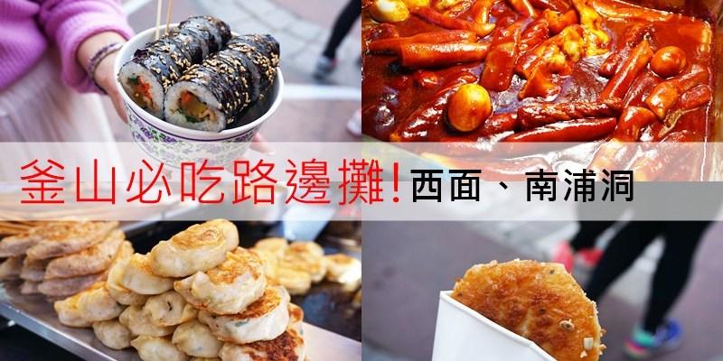 釜山自由行 釜山5大必吃小吃 沒吃過不要說你來過釜山!