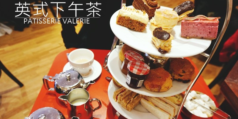 英國下午茶|PatisserieValerie英式下午茶 下次來約克真的要吃Betty's