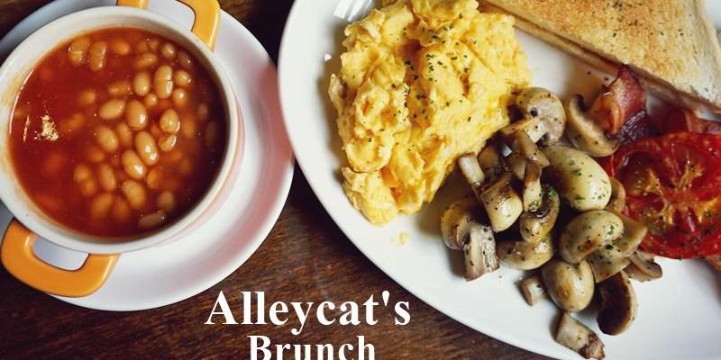 忠孝新生早午餐|ALLEYCAT'S Pizza華山 台灣也吃的到英式早餐!