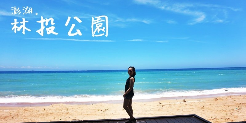 澎湖景點 超美林投金海灘 曬完太陽到及林春咖啡館喝杯外婆茶吧!