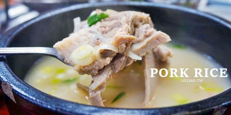 釜山美食|雙胞胎豬肉湯飯 大淵站超有名 連我韓國朋友都愛吃!