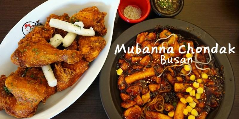 釜山美食 釜山大學炸雞무봤나촌닭 平價炸雞、辣燉雞