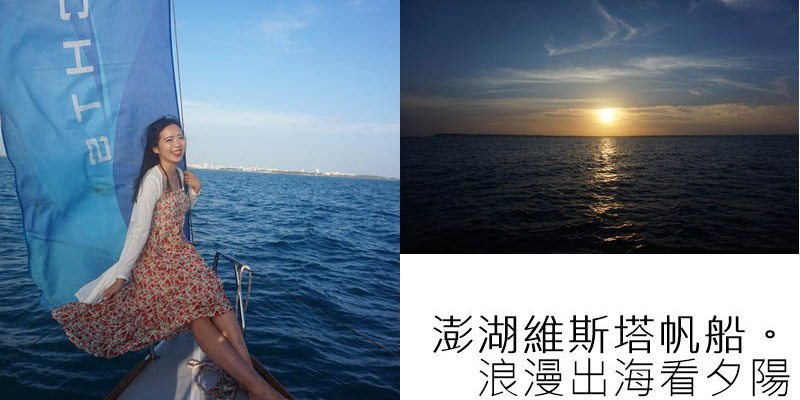 澎湖行程 搭維斯塔帆船出海,日出夕陽像畫一樣