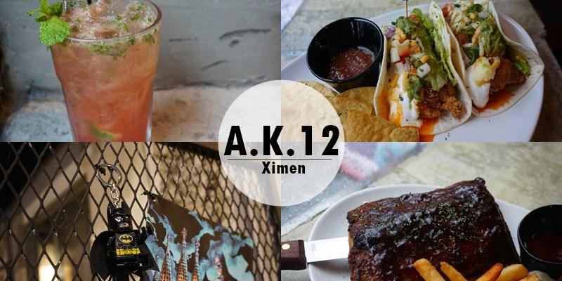西門平價美食。A.K.12美式小館 學生聚餐超推薦的餐廳!