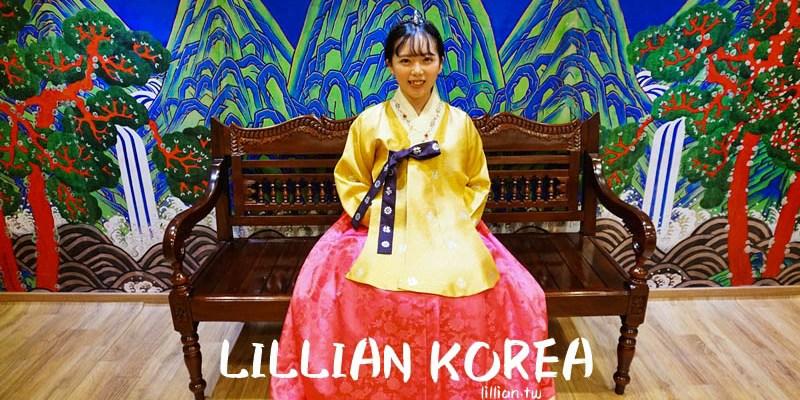 釜山景點 釜山博物館韓服茶道體驗 完全免費玩一整天!