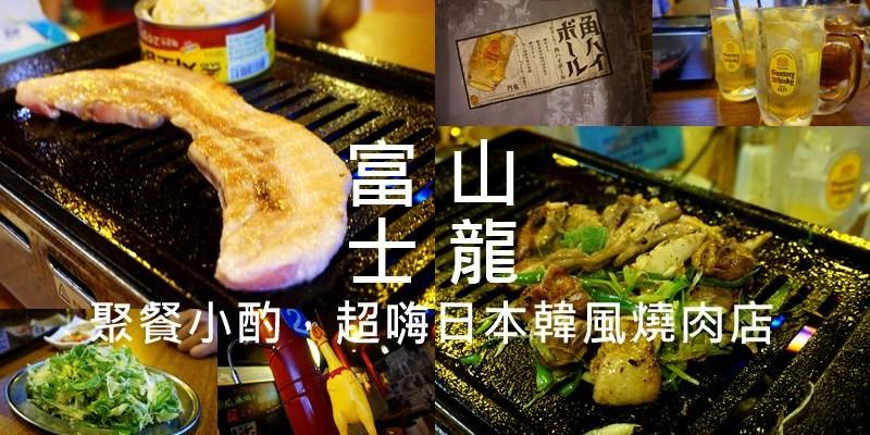 忠孝復興韓式燒烤。富士山龍大安店 角嗨調酒配雞肉!