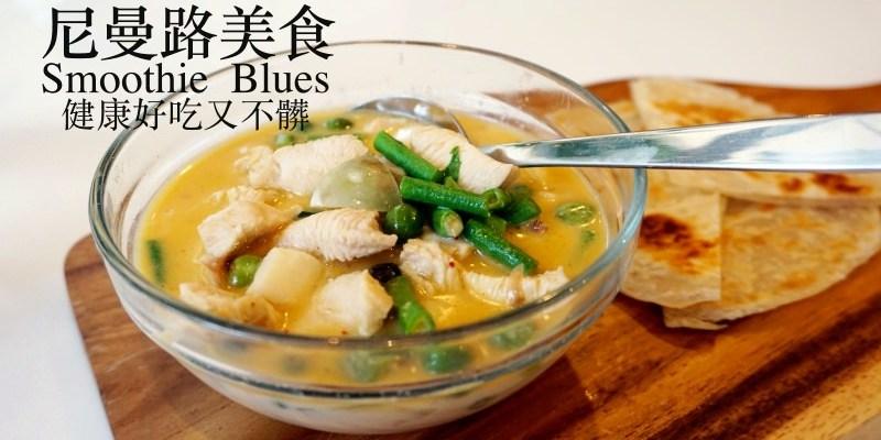 清邁尼曼路美食 Smoothie Blues乾淨蔬食健康料理 外國人最愛
